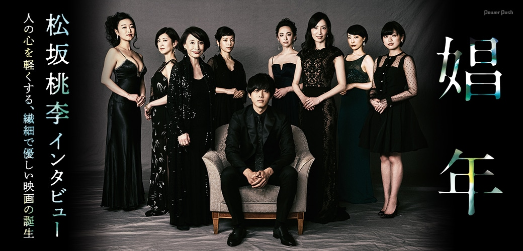 「娼年」松坂桃李インタビュー|人の心を軽くする、繊細で優しい映画の誕生