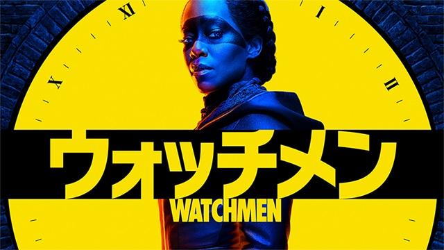 「ウォッチメン」ビジュアル