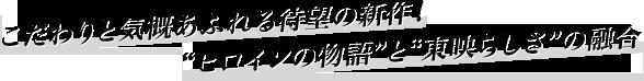 """こだわりと気概あふれる待望の新作! """"ヒロインの物語""""と""""東映らしさ""""の融合"""