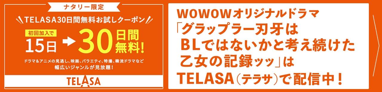 WOWOWオリジナルドラマ「グラップラー刃牙はBLではないかと考え続けた乙女の記録ッッ」はTELASA(テラサ)で配信中!
