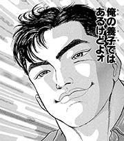 「グラップラー刃牙」21巻第181話「地下闘技場へ!!」より、愚地克巳。
