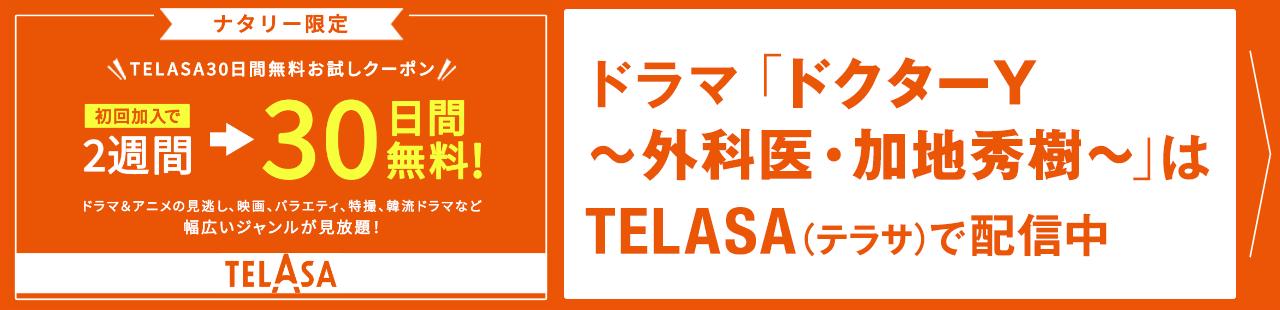 ナタリー限定30日クーポン ドラマ「ドクターY~外科医・加地秀樹~」はTELASA(テラサ)で配信中
