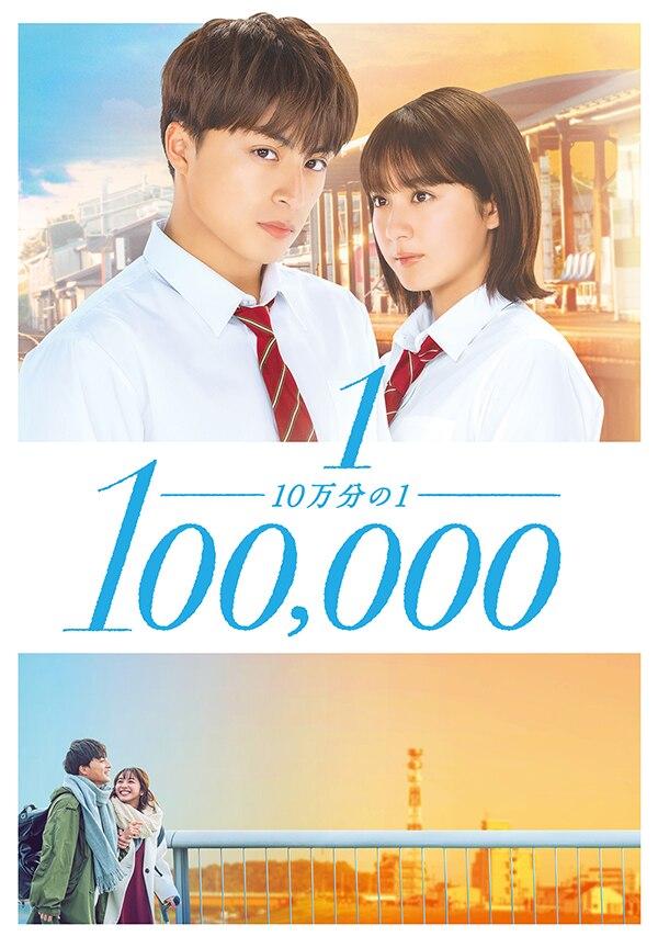 映画「10万分の1」公式サイト