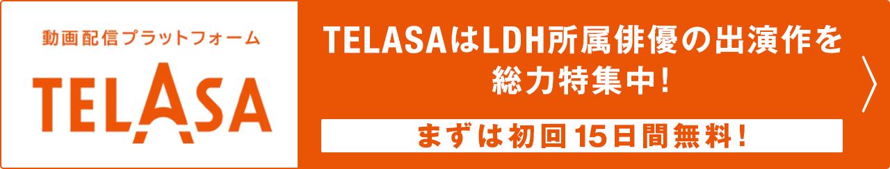 TELASAはLDH所属俳優の出演作を総力特集中!まずは初回15日間無料!