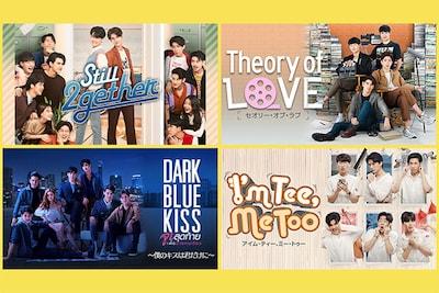 タイドラマの沼へようこそ!「Still 2gether」などTELASAで見放題配信中の作品を一挙紹介