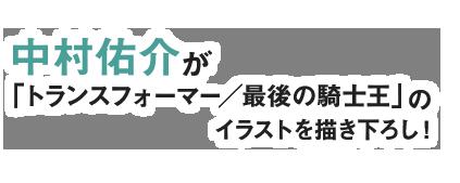 中村佑介が「トランスフォーマー/最後の騎士王」のイラストを描き下ろし!