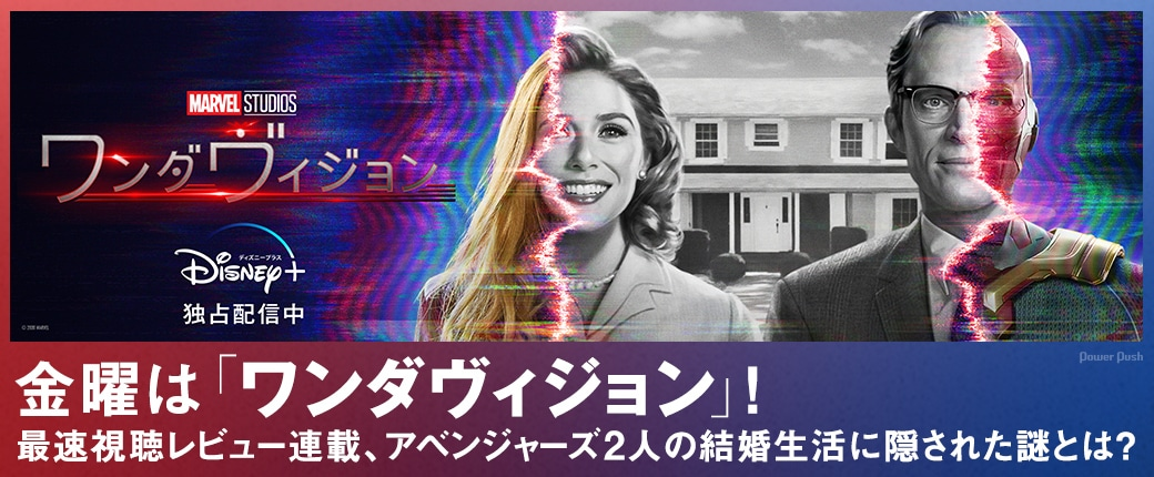 金曜は「ワンダヴィジョン」!最速視聴レビュー連載、アベンジャーズ2人の結婚生活に隠された謎とは?