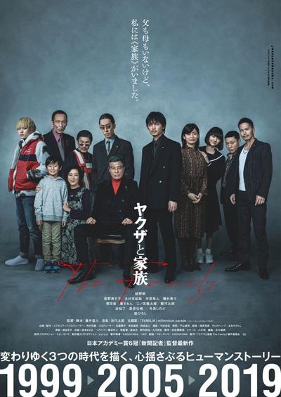 「ヤクザと家族 The Family」