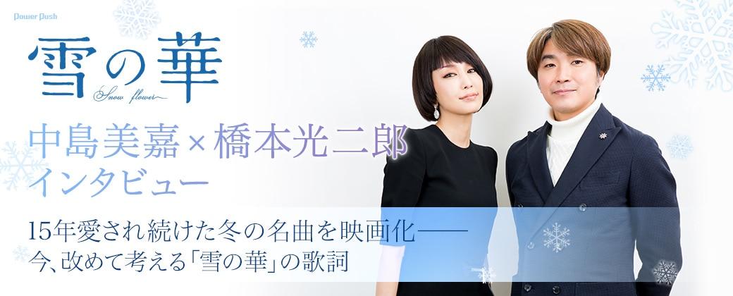 「雪の華」中島美嘉×橋本光二郎インタビュー|15年愛され続けた冬の名曲を映画化──今、改めて考える「雪の華」の歌詞