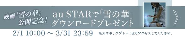 映画「雪の華」公開記念! au STARで「雪の華」ダウンロードプレゼント 2/1 10:00~3/31 23:59