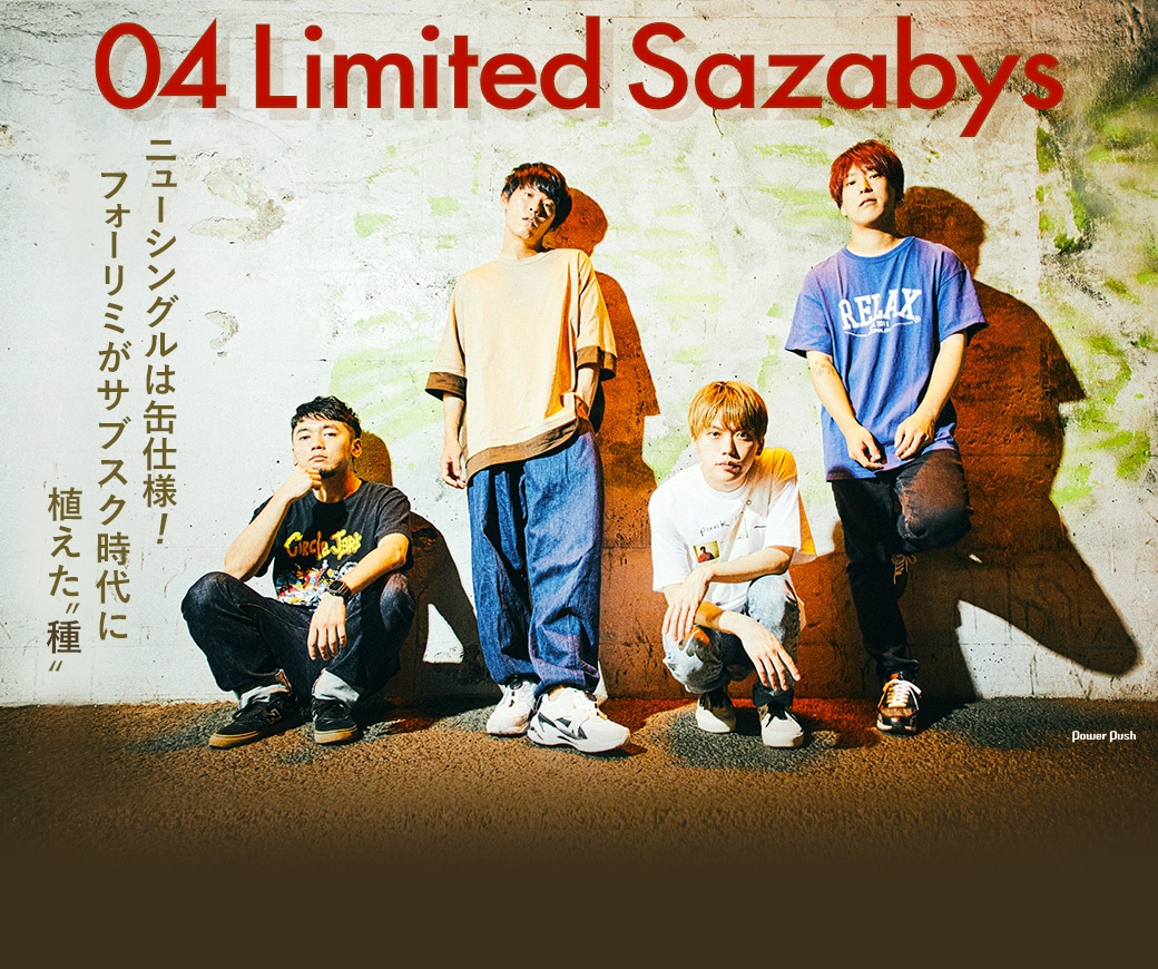 "04 Limited Sazabys ニューシングルは缶仕様! フォーリミがサブスク時代に植えた""種"""