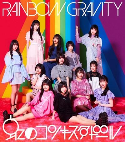 虹のコンキスタドール「レインボウグラビティ」初回限定盤