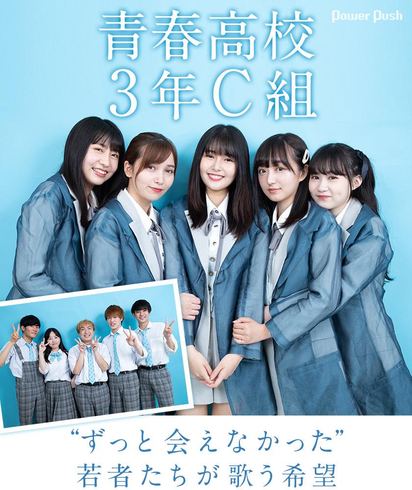 組 3 c 青春 年 高校 青春高校3年C組が番組終了!どうなる女子アイドル部!?個々のメンバーの活動を紹介!