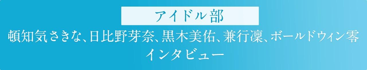 アイドル部(頓知気さきな、日比野芽奈、黒木美佑、兼行凜、ボールドウィン零)インタビュー