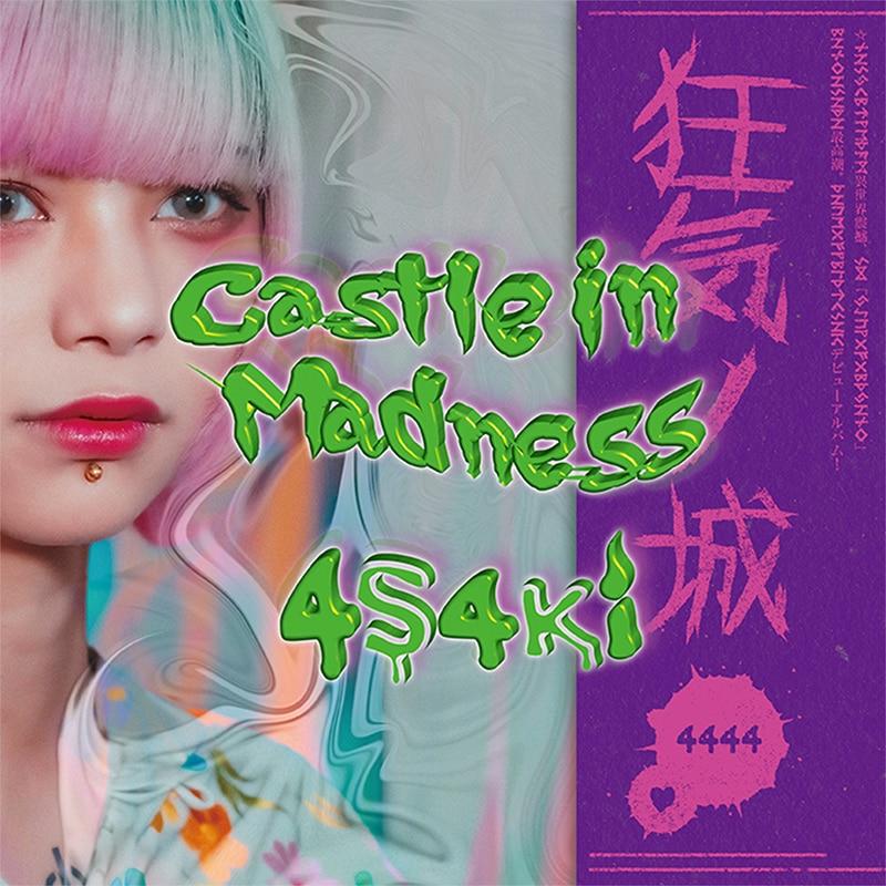 4s4ki「Castle in Madness」初回限定盤