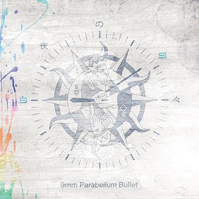 9mm Parabellum Bullet「白夜の日々」