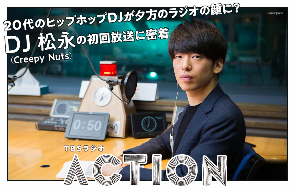 TBSラジオ「ACTION」|20代のヒップホップDJが夕方のラジオの顔に? DJ 松永(Creepy Nuts)の初回放送に密着