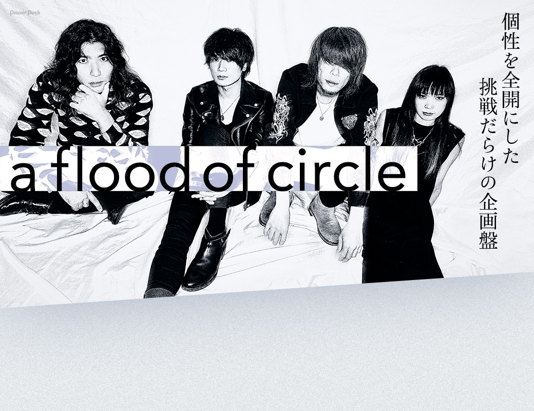 a flood of circle 個性を全開にした挑戦だらけの企画盤