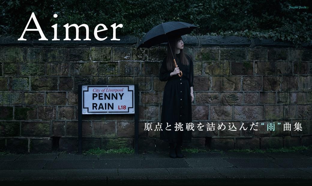 "Aimer|原点と挑戦を詰め込んだ""雨""曲集"