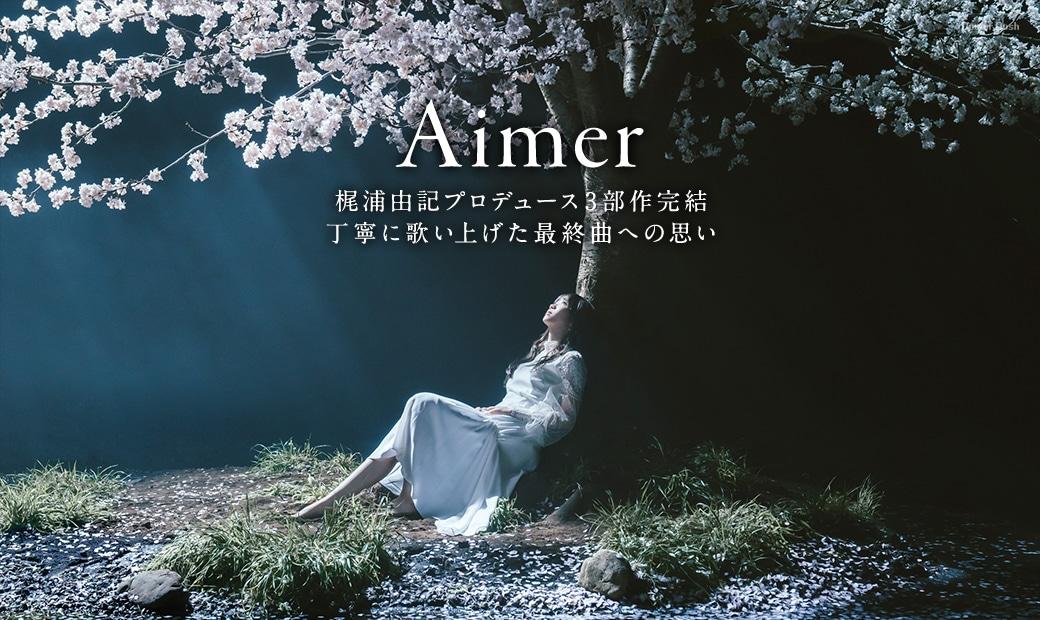 Aimer|梶浦由記プロデュース3部作完結 丁寧に歌い上げた最終曲への思い