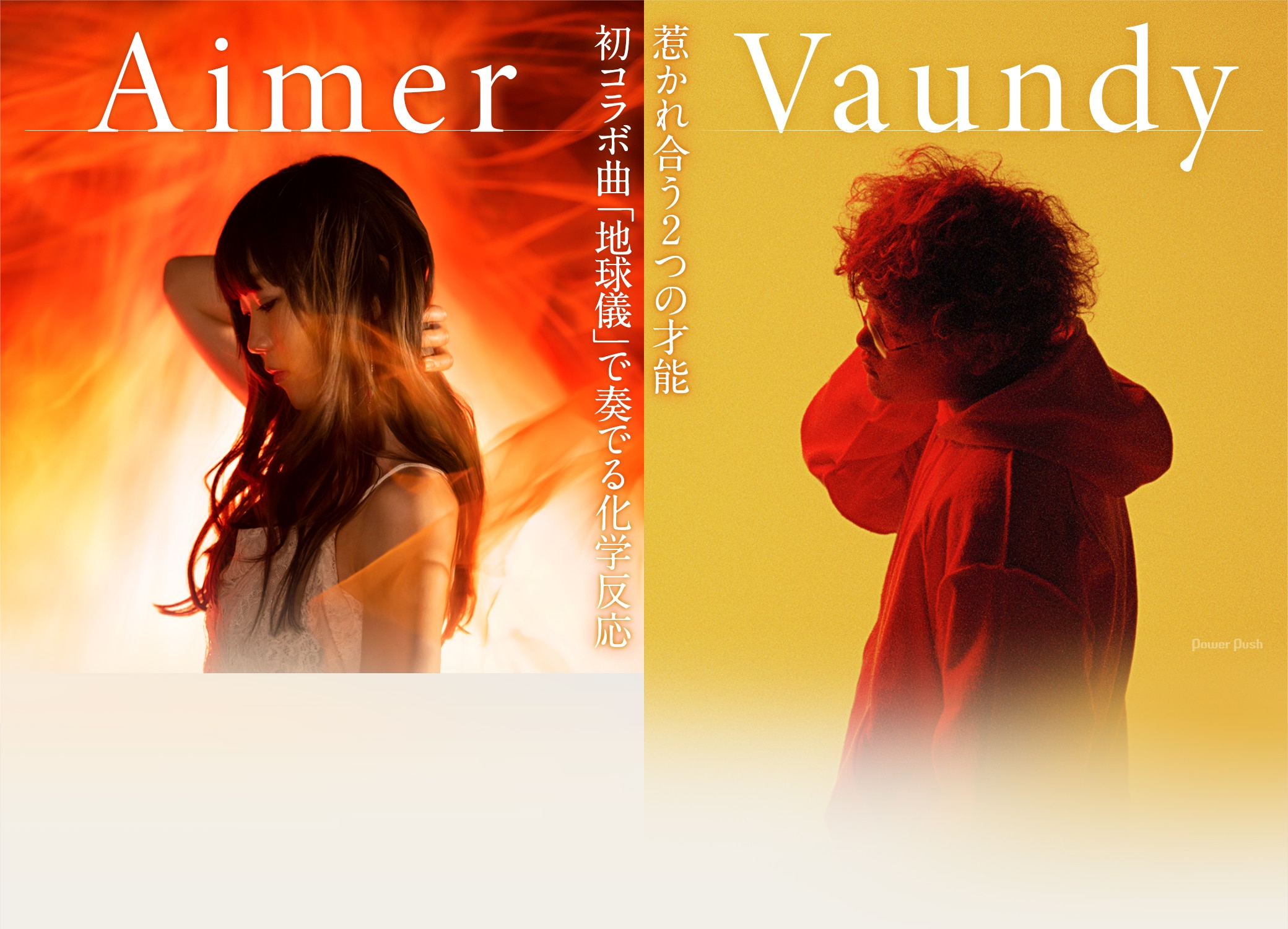 Aimer×Vaundy|惹かれ合う2つの才能 初コラボ曲「地球儀」で奏でる化学反応