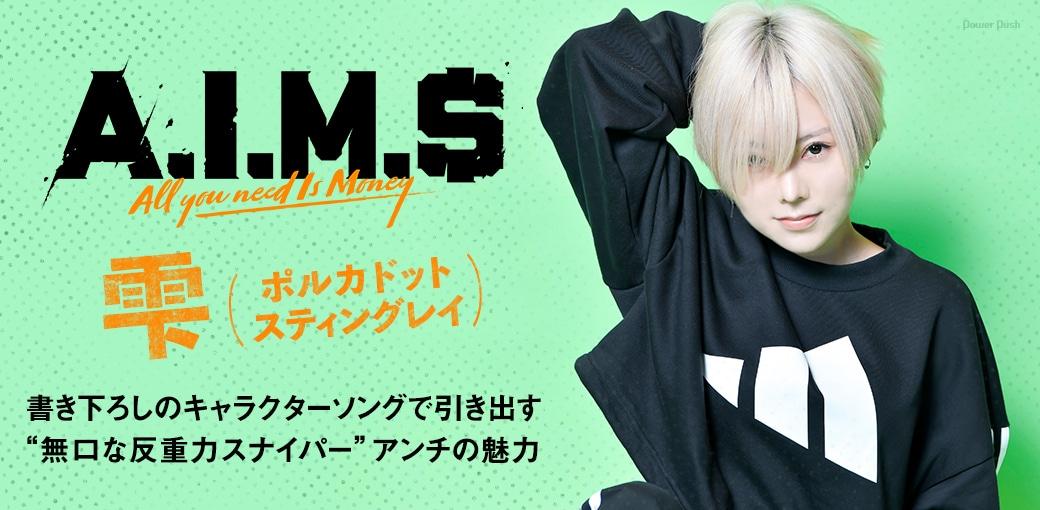 "「A.I.M.$」(エイムズ)雫(ポルカドットスティングレイ)|書き下ろしのキャラクターソングで引き出す ""無口な反重力スナイパー""アンチの魅力"