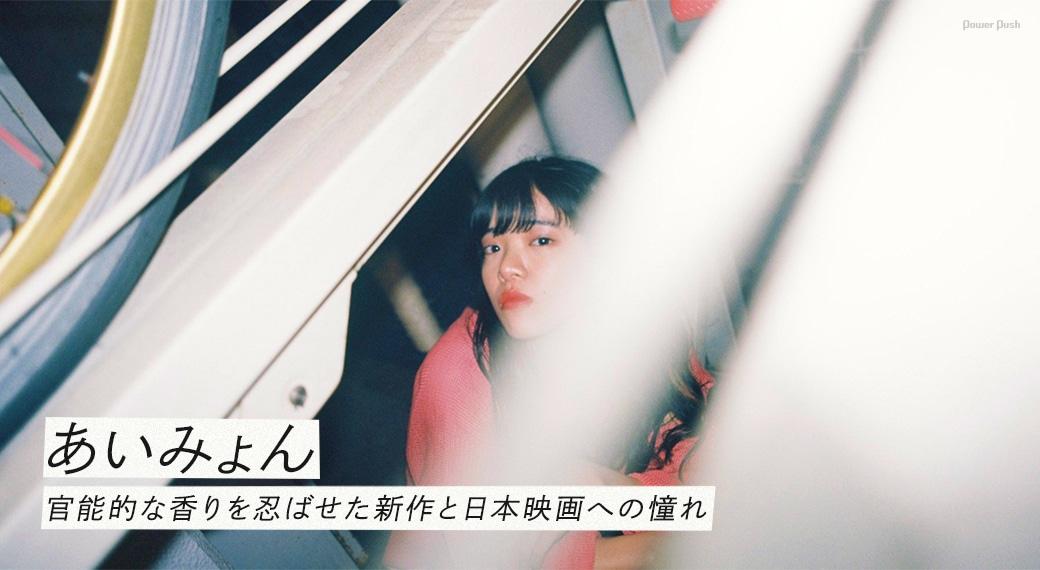 あいみょん|官能的な香りを忍ばせた新作と日本映画への憧れ