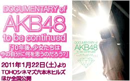 DOCUMENTARY of AKB48 to be continued 「10年後、少女たちは今の自分に何を思うのだろう?」 / 2011年1月22日(土)よりTOHOシネマズ六本木ヒルズほか全国公開