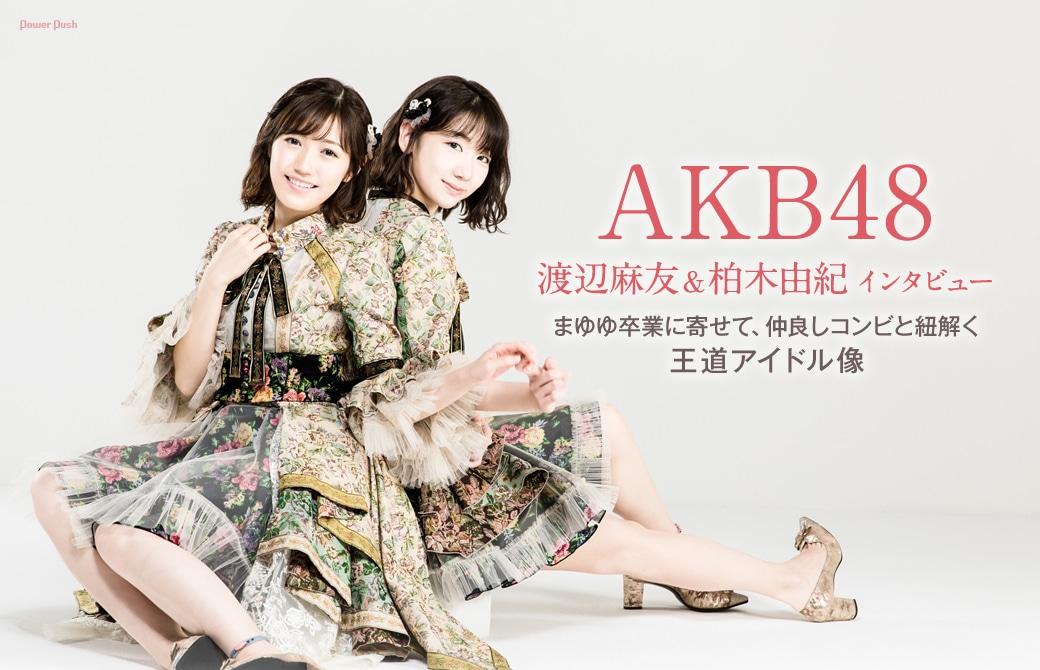 AKB48「11月のアンクレット」渡辺麻友&柏木由紀インタビュー|まゆゆ卒業に寄せて、仲良しコンビと紐解く王道アイドル像