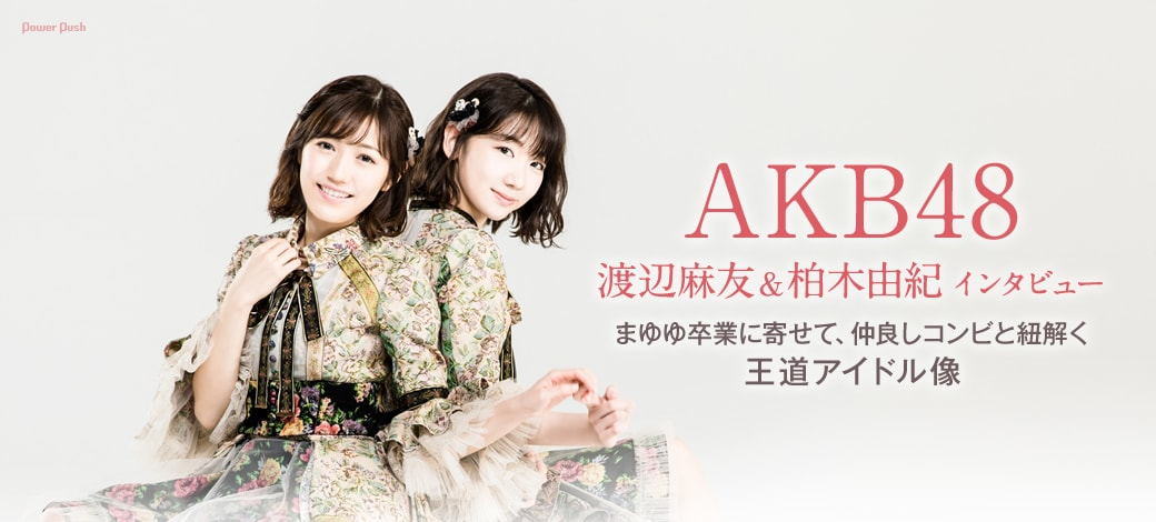 AKB48「11月のアンクレット」渡辺麻友&柏木由紀インタビュー まゆゆ卒業に寄せて、仲良しコンビと紐解く王道アイドル像