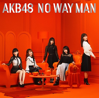 AKB48「NO WAY MAN」Type B初回限定盤
