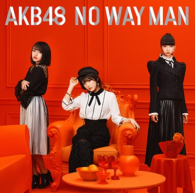 AKB48「NO WAY MAN」Type C通常盤