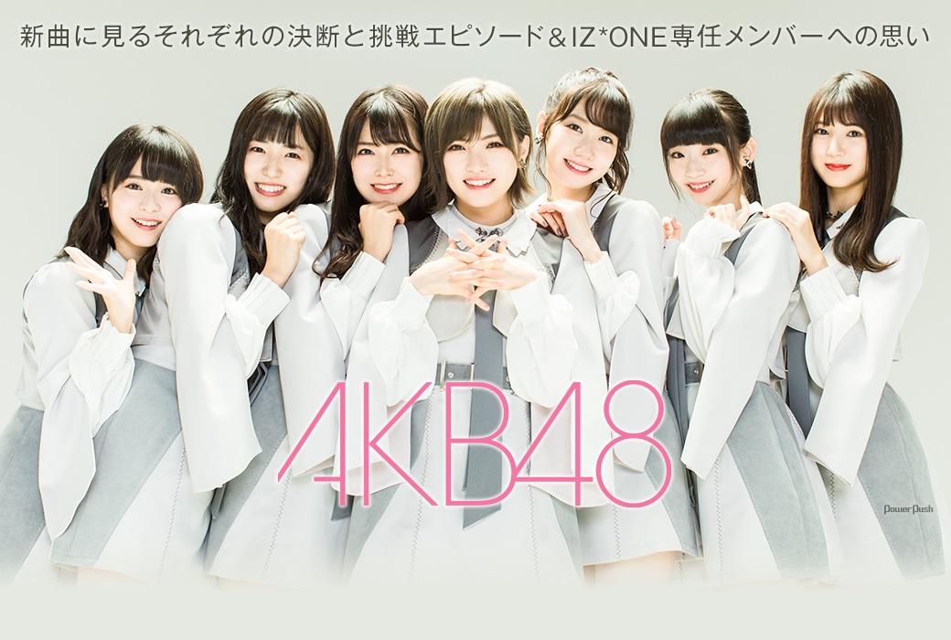 AKB48 新曲に見るそれぞれの決断と挑戦エピソード&IZ*ONE専任メンバーへの思い