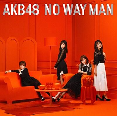 AKB48「NO WAY MAN」Type D初回限定盤
