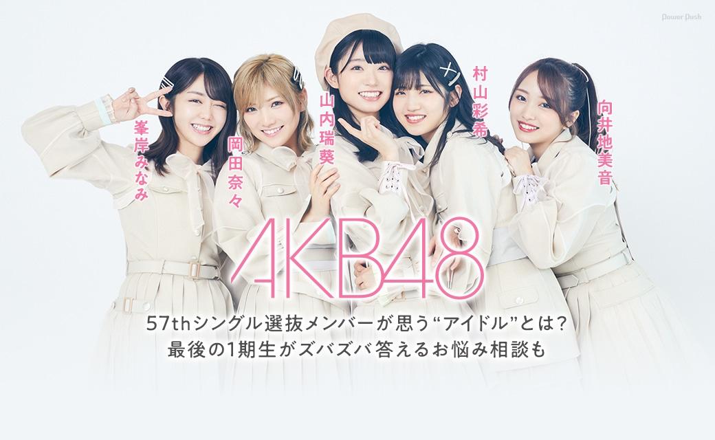 "AKB48|57thシングル選抜メンバーが思う""アイドル""とは? 最後の1期生がズバズバ答えるお悩み相談も"