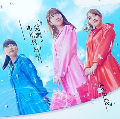 AKB48「失恋、ありがとう」初回限定盤Type C