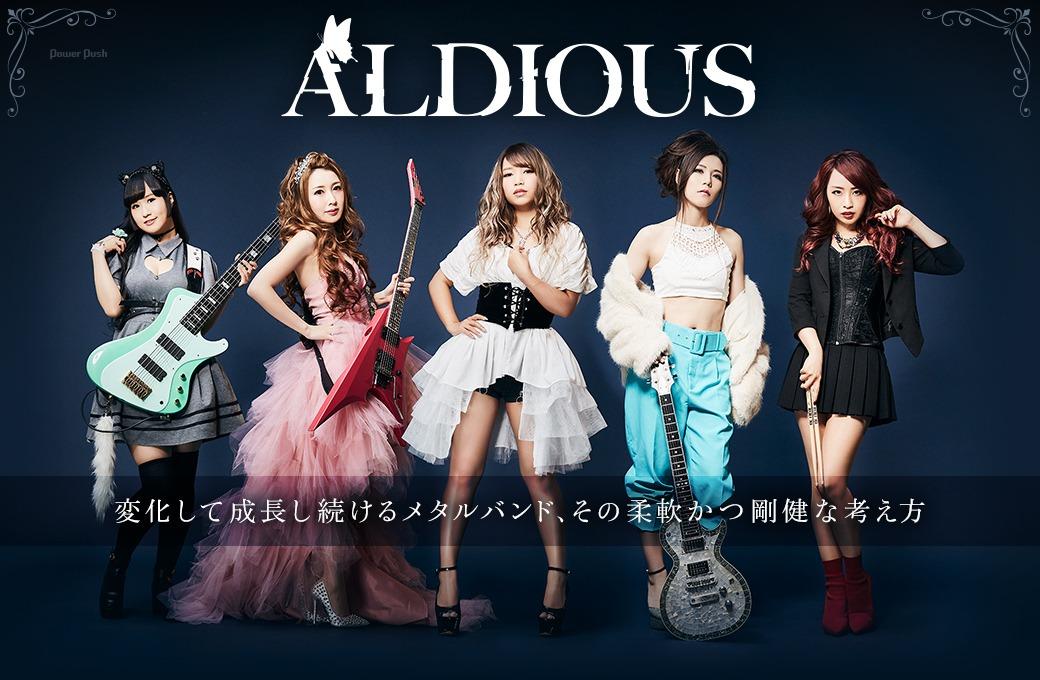 Aldious|変化して成長し続けるメタルバンド、その柔軟かつ剛健な考え方