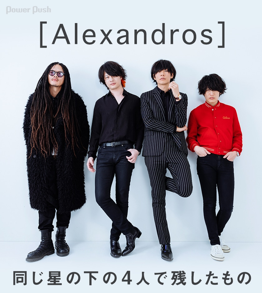 Alexandros アルバム