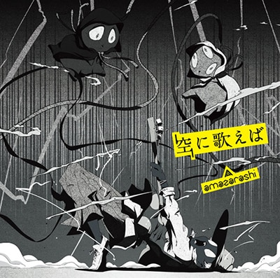 amazarashi「空に歌えば」通常盤