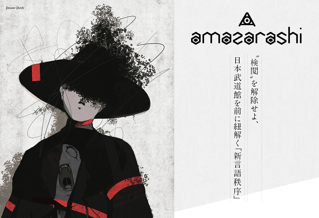 "amazarashi|""検閲""を解除せよ、日本武道館を前に紐解く「新言語秩序」"