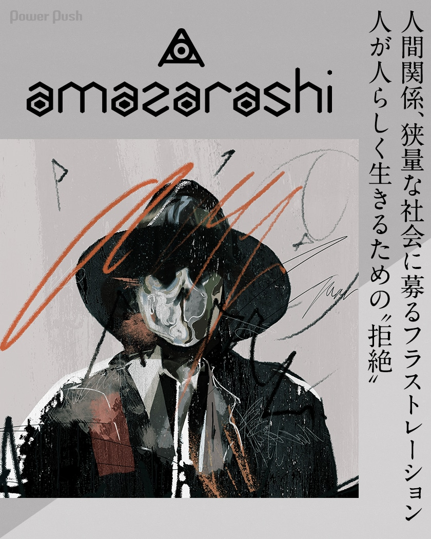 Amazarashi ボイコット amazarashi、ツアー<ボイコット>全公演を開催延期