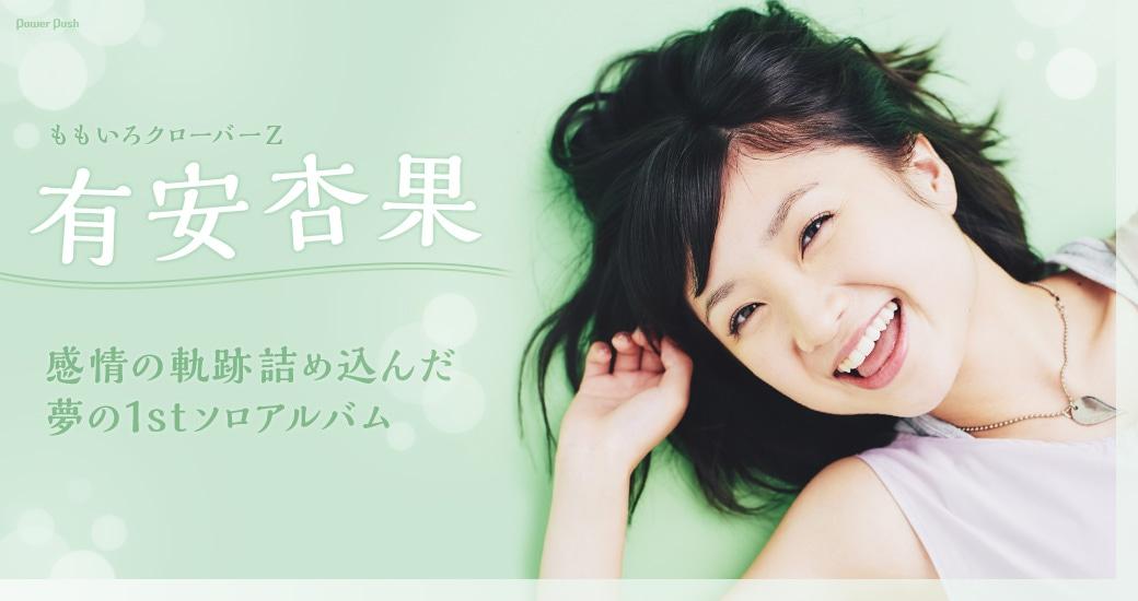有安杏果(ももいろクローバーZ)|感情の軌跡詰め込んだ夢の1stソロアルバム