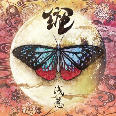 浅葱「斑」CD