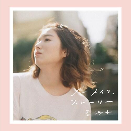 杏沙子「ノーメイク、ストーリー」通常盤