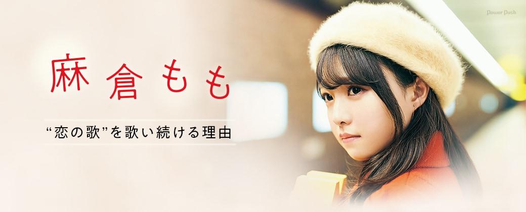 """麻倉もも """"恋の歌""""を歌い続ける理由"""