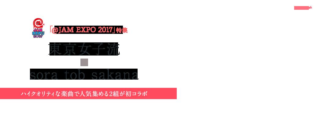 @JAM EXPO 2017 東京女子流×sora tob sakana|ハイクオリティな楽曲で人気集める2組が初コラボ