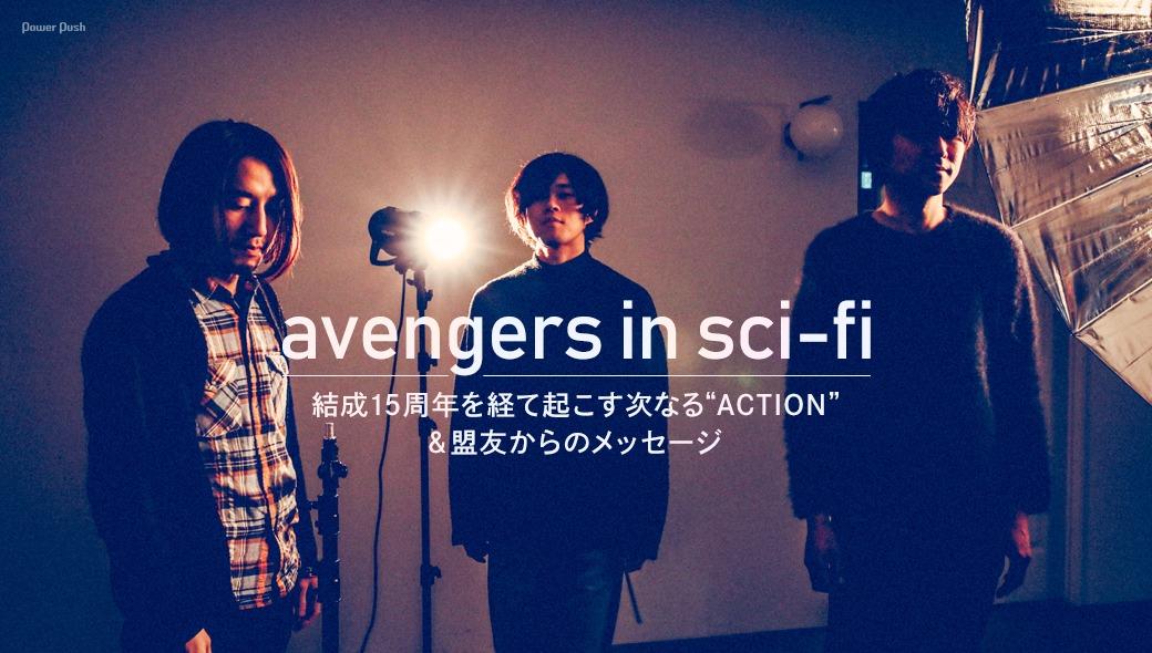"""avengers in sci-fi 結成15周年を経て起こす次なる""""ACTION""""&盟友からのメッセージ"""