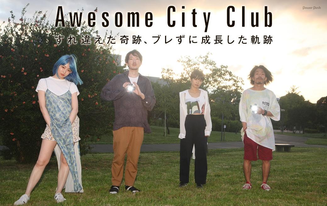 Awesome City Club|すれ違えた奇跡、ブレずに成長した軌跡