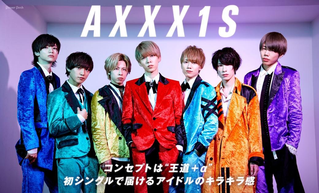 "AXXX1S コンセプトは""王道+α"" 初シングルで届けるアイドルのキラキラ感"