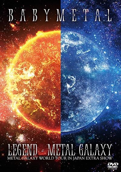 BABYMETAL「LEGEND - METAL GALAXY(METAL GALAXY WORLD TOUR IN JAPAN EXTRA SHOW)」通常盤DVD